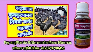 कडकनाथ कोंबडीविषयी अतिशय महत्त्वाची माहिती      M.S.Patil  helpline - 9730607617