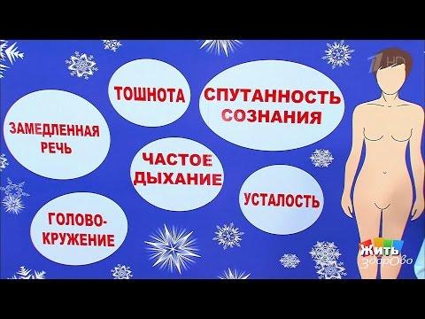 Жить здорово! Обморожение. Когда идти кврачу?(07.02.2017)
