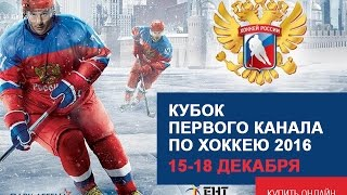 Кубок Первого канала по хоккею - отзывы