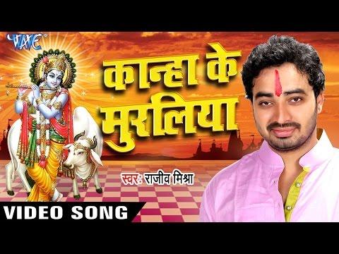 कान्हा के मुरलिया - Kanha Ke Muraliya - Sanjeev Mishra - Bhojpuri Krishna Bhajan 2016 new