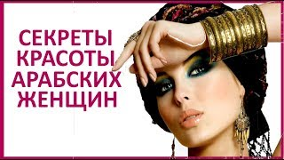 СЕКРЕТЫ КРАСОТЫ АРАБСКИХ ЖЕНЩИН, КОТОРЫЕ НУЖНО ЗНАТЬ ВСЕМ   Women Beauty Club