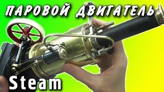 ПАРОВОЙ ДВИГАТЕЛЬ Steam Engine ПАРОВАЯ МАШИНА Steam Machine  ИГОРЬ БЕЛЕЦКИЙ
