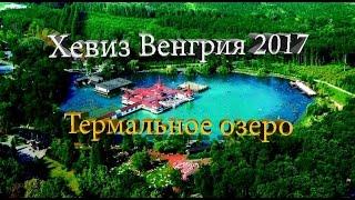видео Лечебные курорты Венгрии