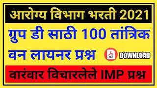 Arogya Vibhag Group D Question Paper   100 तांत्रिक प्रश्न    आरोग्य विभाग भरती 2021 01