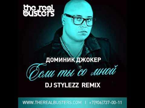 Доминик Джокер - Если ты со мной (DJ STYLEZZ Remix)