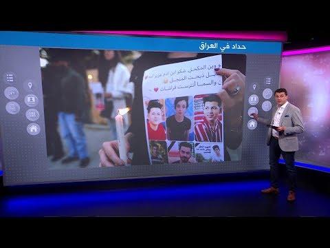 مسيرات حداد على أرواح المتظاهرين في عدة محافظات عراقية ومطالبات بمحاسبة المسؤولين  - 17:59-2019 / 12 / 2
