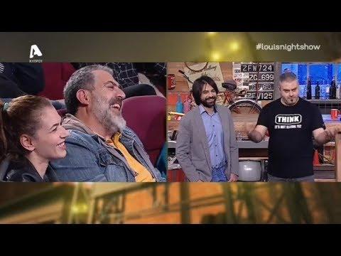 alterinfo.gr - Ο Αντρέας Γεωργίου στο Λούης Night Show - Guest star ο Κούλλης Νικολάου