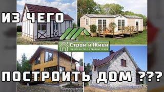 видео Из чего построить дом? Дерево, кирпич, пенобетон, газобетон