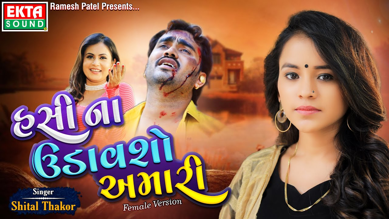 Hasi Na Udavso Amari (Female Version)    Shital Thakor    Jignesh Kaviraj    @Ekta Sound