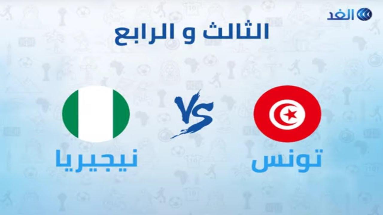 قناة الغد:شارك واربح مع قناة الغد | ما هي توقعاتك لنتيجة مباراة تونس ونيجيريا؟