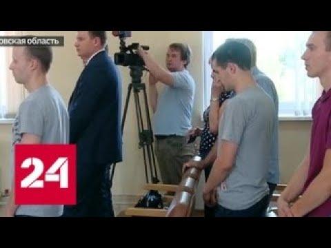 Дорожный спектакль окончен:  в Екатеринбурге осудили банду автомошенников - Россия 24