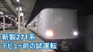 【JR西日本】試9871M 新型車両271系6両編成 日根野返却回送