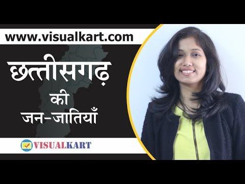 Chhattisgarh Schedule tribe (cg ki janjatiya) | Cgpsc Lectures | Cgpsc