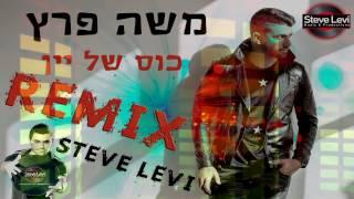 משה פרץ - כוס של יין (Steve Levi Remix) | סטיב לוי רמיקס