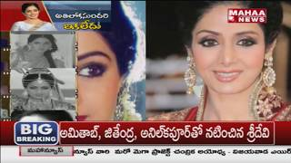 Never Know what will happen in the next Second of Life || Here is the Example of Sridevi