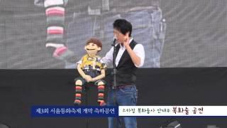 제3회서울동화축제개막공연 복화술공연