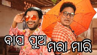 Bapa pua mara mari | ବାପା ପୁଅ ମରାମରୀ | Father & son fighting | Odia comedy video | Pragyan shankar