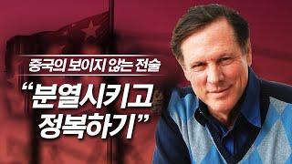 """""""분열시키고 정복하기""""…싸우지 않고 이기는 중국의 '정…"""