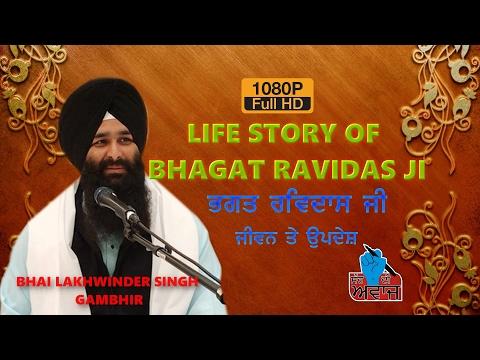 BHAGAT RAVIDAS SAHIB JI LIFE STORY BY LAKHWINDER SINGH GAMBHIR