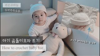 [mohae] 왼손코바늘 아기모자 곰돌이모자 모자 뜨기…