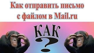 Как отправить письмо с файлом в mail.ru.