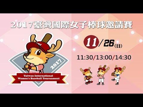 2017臺灣國際女子棒球邀請賽 台北御聖Yu-Sheng High Match(TW) VS Madonna Matsuyama(JP)