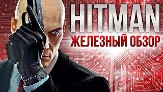 Hitman – Железный обзор – Игромания
