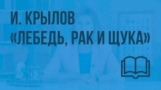 И. Крылов «Лебедь, Рак и Щука». Видеоурок по чтению 4 класс