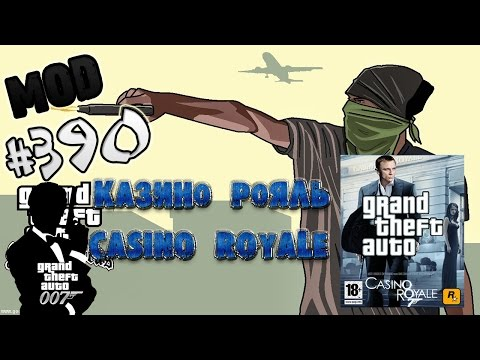 Обзор модов GTA San Andreas #390 - Казино Рояль / Casino Royale