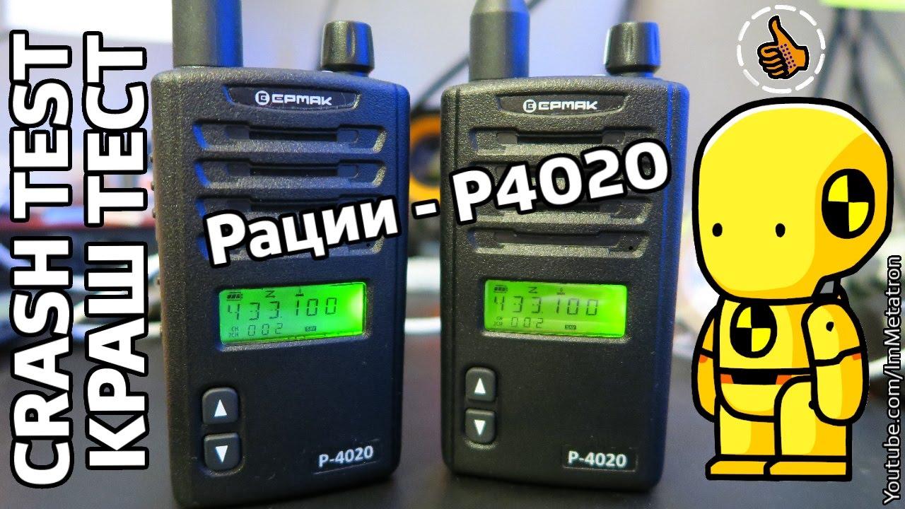 радиостанции ермак р-4020 инструкция