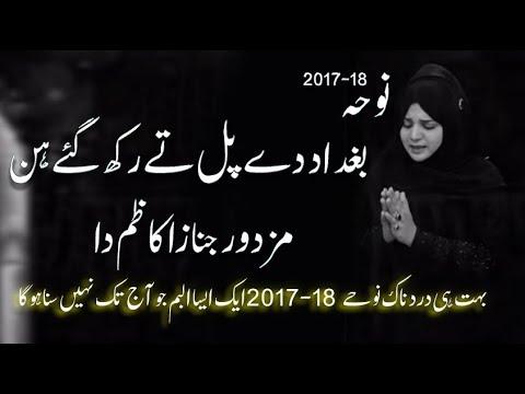 Noha - Bagdad De Pul Ta Rakh Gay - Syeda Noor ul Huda - 2017