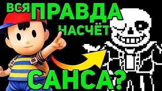 Игровая Теория: UNDERTALE - СЕКРЕТ Личности Санса! | Game Theory: Sans's SECRET Identity! (Rus Dub)