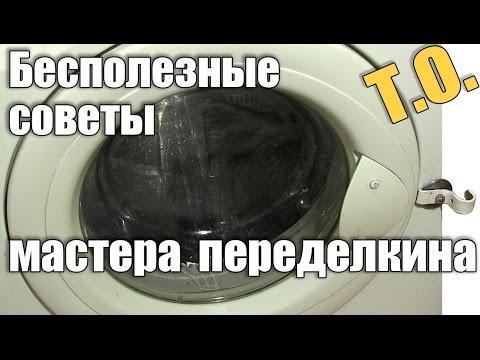 Чистка накипи стиральной машины