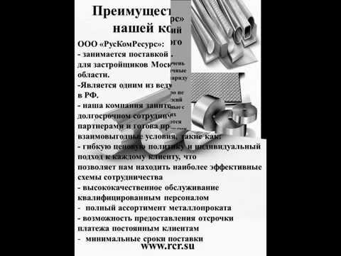 Уголок неравнополочный от ООО «РусКомРесурс»