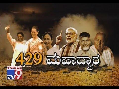 429 Mahadwara: Regional Parties Unite & Plans To Defeat PM Modi In 2019 Loksabha Elections