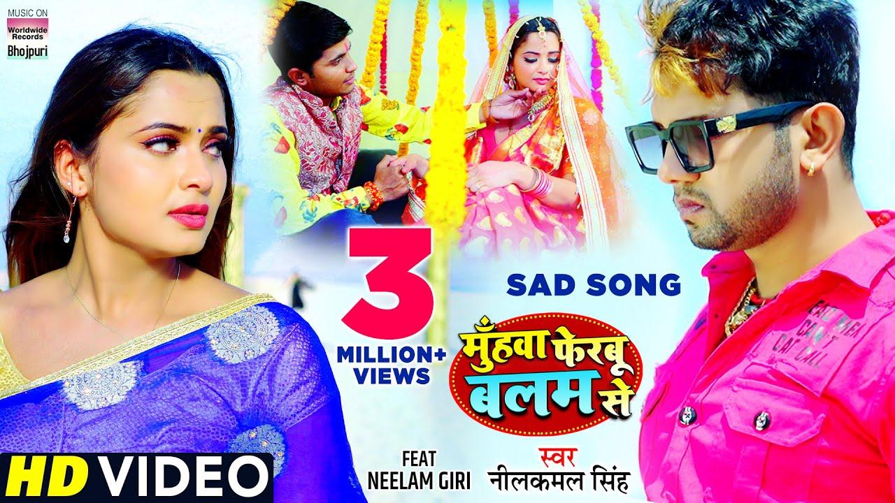 #Neelkamal Singh का Sad Song    Muhawa Ferbu Balam Se रिलिज होते ही 10 लाख से ज्यादा लोगो ने देखा
