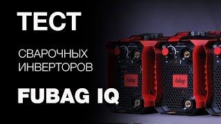 Обзор сварочных инверторов FUBAG серии IQ