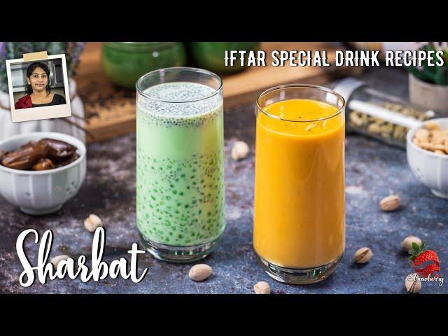 Sharbat Recipes | നോമ്പുതുറ സ്പെഷ്യൽ സർബത്ത് | Iftar Drink Recipe | Ramdan Drinks | Iftar  Recipe