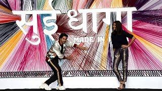 Sui Dhaaga Official Trailer Launch | Varun Dhawan | Anushka Sharma
