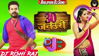 Dj Gana ✔✔ 30 जनउरी !! 30 January Ke (Ritesh Pandey) Dj Rishi Raj