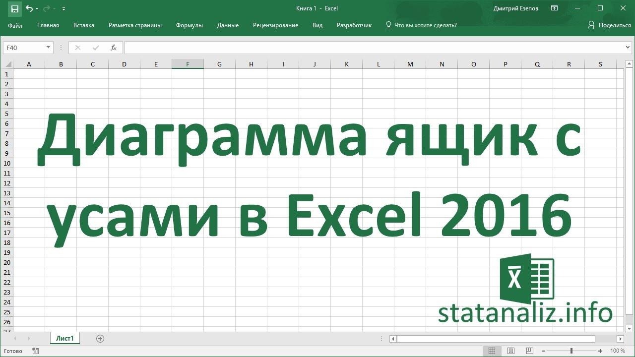 Диаграмма ящик с усами в Excel 2016 (boxplot)