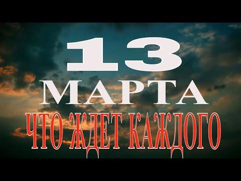 ТОЧНЫЙ ГОРОСКОП НА 13 МАРТА 2021 ГОДА. ГОРОСКОП НА СЕГОДНЯ. ГОРОСКОП НА ЗАВТРА! ВАЖНО КАЖДОМУ!