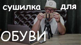 Сушилка для обуви / Сергей Минаев