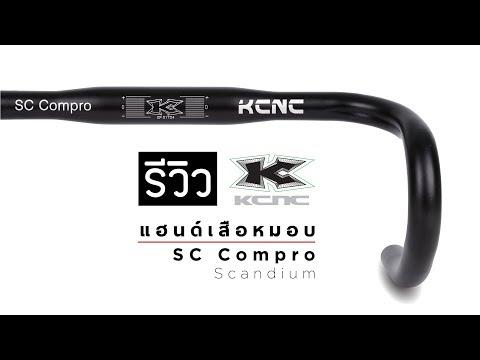 REVIEW แฮนด์เสือหมอบสแกนเดียม KCNC SC Compro