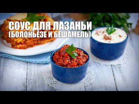 Соус для лазаньи (Болоньезе и Бешамель) — видео рецепт
