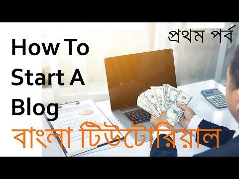 How To Start a Blog – Beginner's Guide for 2018