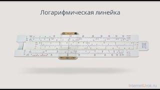 Показательная функция и логарифм