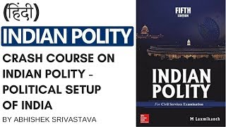 Political Setup of India - Crash Course on Indian Polity