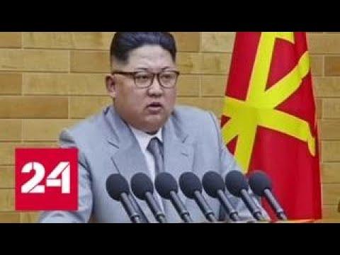 Трамп заявление Ким Чен Ына - прогресс для КНДР и всего мира - Россия 24
