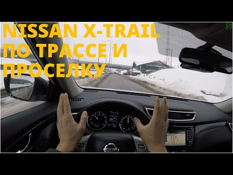 Nissan X-trail - мчим по трассе и проселку! (4k)